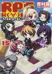 RPG WORLD 15(富士見ファンタジア文庫)