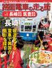 路面電車の走る街(5) 長崎電気軌道・筑豊電気鉄道(講談社シリーズMOOK)