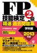 FP技能検定2級精選過去問題集(学科編)2013年版