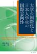 大学の国際化と日本人学生の国際志向性