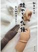 壊れても仏像 : 文化財修復のはなし