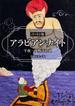 アラビアンナイト バートン版 千夜一夜物語拾遺 改版(角川ソフィア文庫)