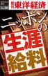 ニッポンの生涯給料 -週刊東洋経済eビジネス新書No.30(週刊東洋経済eビジネス新書)