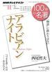 NHK 100分 de 名著 『アラビアンナイト』 2013年11月