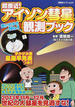 超接近!アイソン彗星観測ブック(双葉社スーパームック)