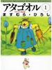 アタゴオル 01 -アタゴオル物語篇-