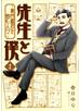 先生と僕 ~夏目漱石を囲む人々~ 1