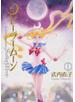 美少女戦士セーラームーン 1 完全版