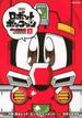 ロボットポンコッツ グレイテスト編上 新装版 (KCDX)