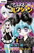 てぃんくる☆コレクション 2 (ちゃおコミックス)