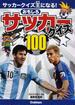 おもしろサッカークイズ100 サッカークイズ王になる!
