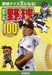おもしろ野球クイズ100 野球クイズ王になる!