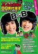昭和の名コンビ傑作選 B&B 3