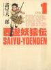 西遊妖猿伝 大唐篇(1)