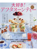 大好き!アフタヌーンティー 今をときめく人気料理研究家7名のお茶会レシピ&ベストティープレイスガイド 永久保存版
