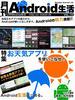 月刊Android生活 Vol.13 お天気アプリを使いこなせ!(マイカ文庫)