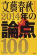 文藝春秋オピニオン2014年の論点100