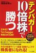 テンバガー10倍株で勝つ 日本初!Ten bagger発掘法を伝授!