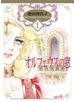 【期間限定価格】オルフェウスの窓(1)