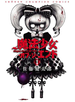 【期間限定価格】魔法少女・オブ・ジ・エンド 1