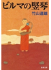 ビルマの竪琴(新潮文庫)