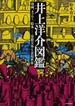 井上洋介図鑑 漫画、タブロー、絵本…奇想天外な表現世界