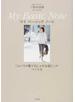 マイベーシックノート Oggiエディター三尋木奈保 1 「ふつうの服でおしゃれな感じ」のつくり方