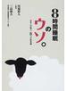 8時間睡眠のウソ。 日本人の眠り、8つの新常識