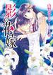 影の花嫁(ソーニャ文庫)