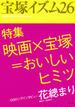 宝塚イズム 26 特集映画×宝塚=おいしいヒミツ