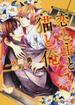 恋と主と猫と俺(シャレード文庫)