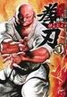 バキ外伝拳刃 1(チャンピオンREDコミックス)