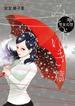 雪女幻想みちゆき篇 (FC)(フィールコミックス)