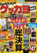 ゲッカヨ Vol.5 2013HIT総決算(SHINKO MUSIC MOOK)