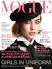VOGUE JAPAN 2014 1月号