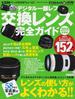 デジタル一眼レフ交換レンズ完全ガイド 2014年度版