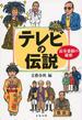 テレビの伝説 長寿番組の秘密(文春文庫)