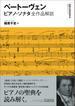 ベートーヴェンピアノ・ソナタ全作品解説