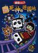 死神の遊園地 ゲームブック キミの知恵ふりしぼれ