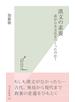 漢文の素養~誰が日本文化をつくったのか?~
