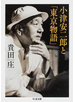 小津安二郎と「東京物語」