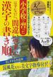 小学校で習ったはずなのに、間違いやすい漢字の書き順 正しく覚えれば美文字も書ける!!