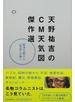 天野祐吉のCM天気図傑作選 経済大国から「別品」の国へ