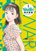 YAWARA! VOLUME1 (BIG COMICS SPECIAL)(ビッグコミックス)
