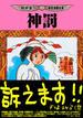 神罰(CUE COMICS)