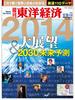 週刊東洋経済2013年12月28日・2014年1月4日合併号