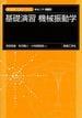 基礎演習機械振動学