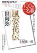 NHK 100分 de 名著 世阿弥『風姿花伝』 2014年1月