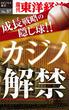 成長戦略の隠し球 カジノ解禁-週刊東洋経済eビジネス新書No.37(週刊東洋経済eビジネス新書)