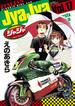 ジャジャ 17 (サンデーGXコミックス)(サンデーGXコミックス)